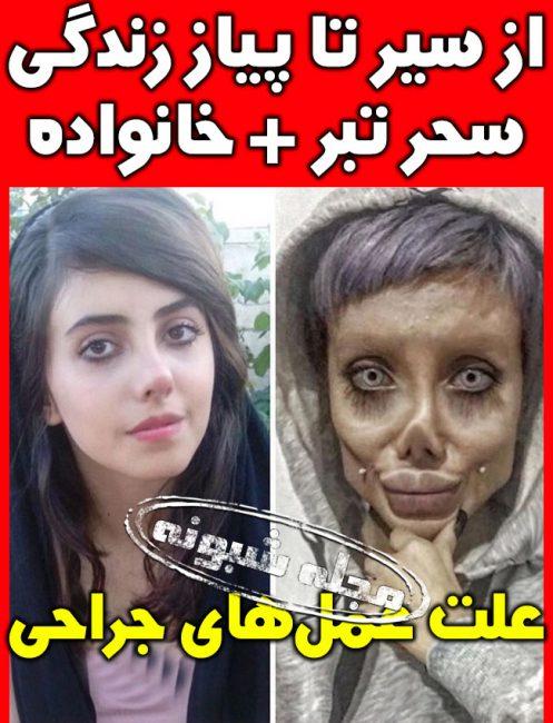 سحر تبر کیست؟ |بیوگرافی و تصاویر قبل و بعد از عمل سحر تبر +علت بازداشت