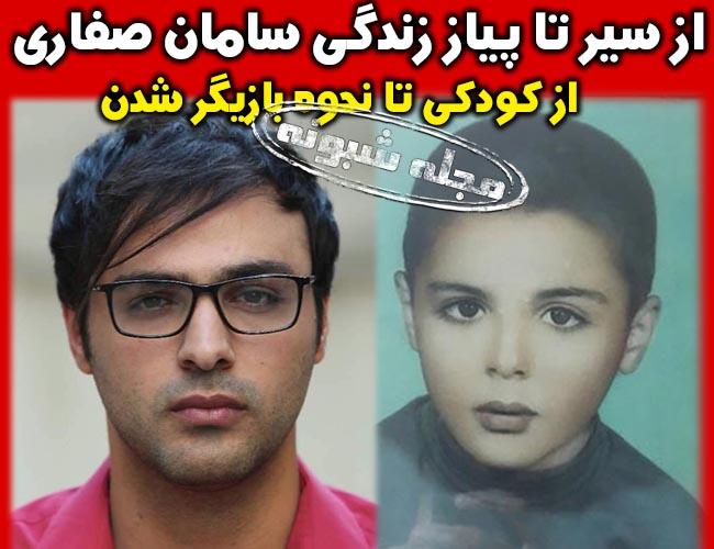 سامان صفاری | بیوگرافی و عکس های سامان صفاری و همسرش + ازدواج