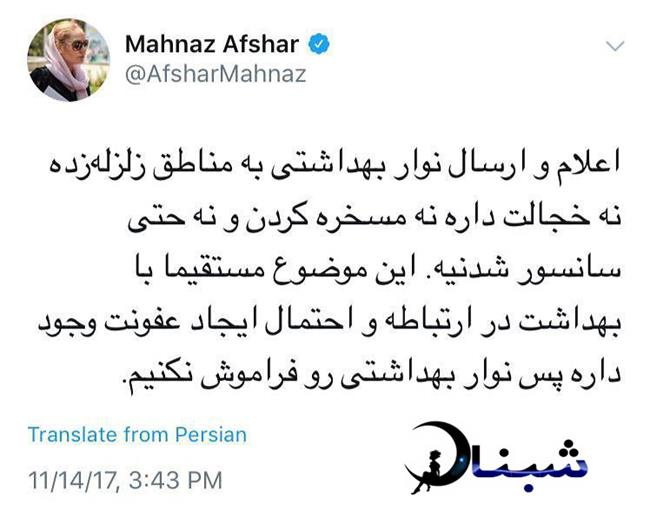 ماجرای نوار بهداشتی برای مردم زلزله زده کرمانشاه