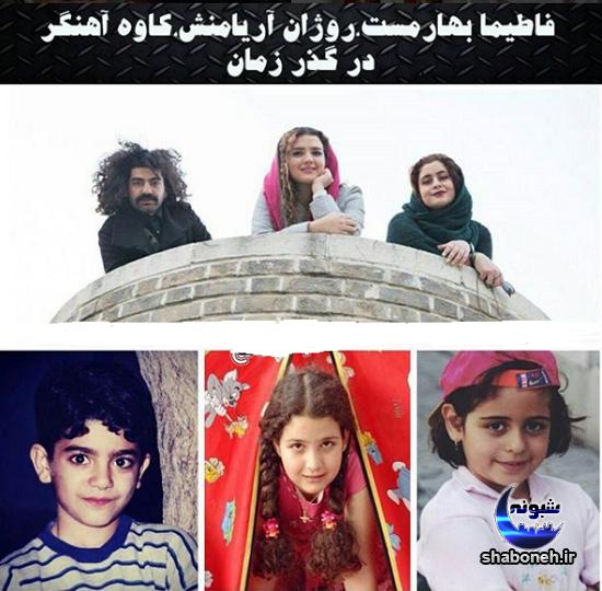 عکس جدید روژان آریامنش و فاطمه بهارمست و کاوه اهنگر