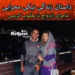 بیوگرافی نیکی محرابی و همسرش یعقوب کریمی + عکس و ماجرای ازدواج