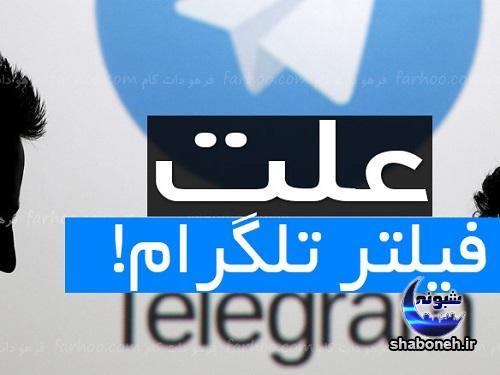 جزئیات فیلتر و قطع شدن تلگرام و اینستاگرام,علت فیلتر تلگرام
