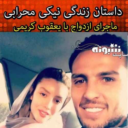 بیوگرافی نیکی محرابی و همسر فوتبالیستش
