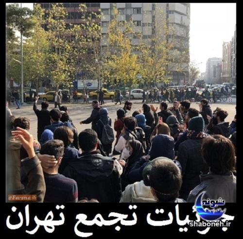 تظاهرات و تجمع در خیابان انقلاب تهران با جزئیات