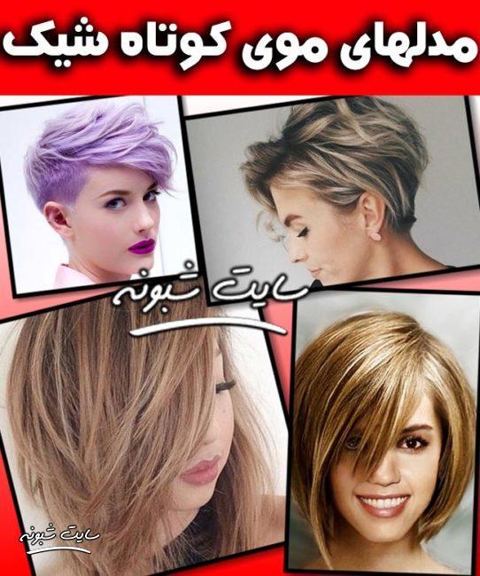 مدل موی کوتاه دخترانه و زنانه جدید 2020 + تصاویر انوع مدل مو