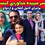 بیوگرافی سپیده خداوردی و همسرش +تصاویر شخصی