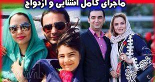 سپیده خداوردی بازیگر | بیوگرافی سپیده خداوردی و همسرش