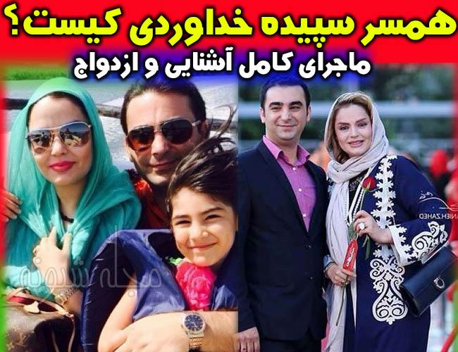 سپیده خداوردی بازیگر | بیوگرافی سپیده خداوردی و همسرش امین نظری