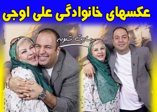 بیوگرافی علی اوجی و مادرش
