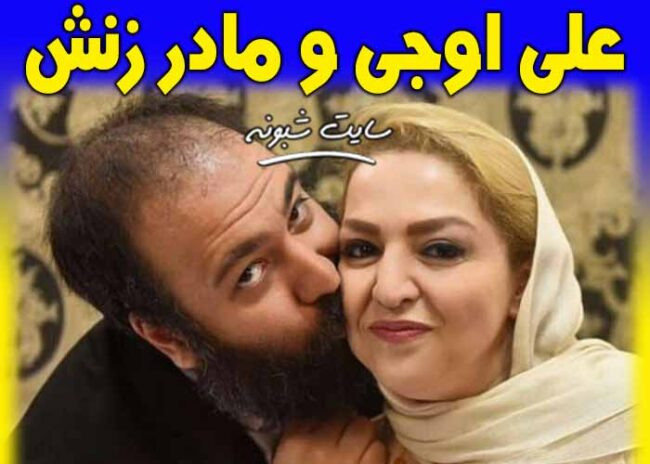 عکس جنجالی علی اوجی و مادر زنش مادر نرگس محمدی + عکس های جدید