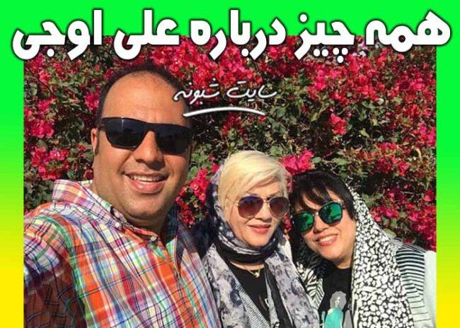 بیوگرافی علی اوجی همسر نرگس محمدی + عکس های جدید