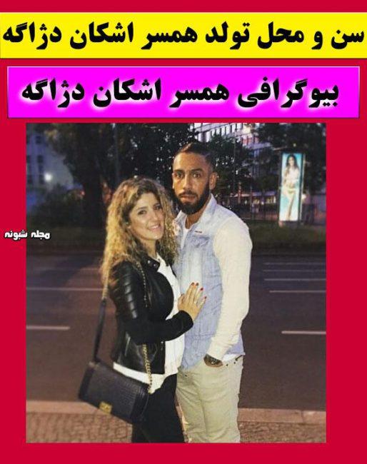 بیوگرافی اشکان دژاگه و همسرش