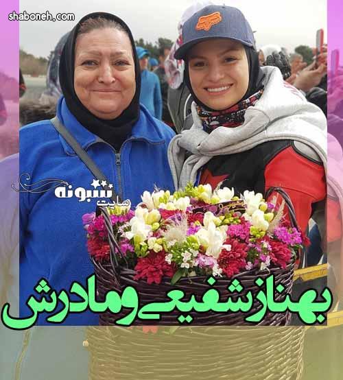 بیوگرافی بهناز شفیعی و مادرش