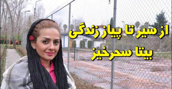 تصاویر بیتا سحرخیز بازیگر نقش خانم مومنی در سریال آچمز