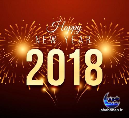متن و عکس تبریک سال نو ۲۰۱۸ میلادی