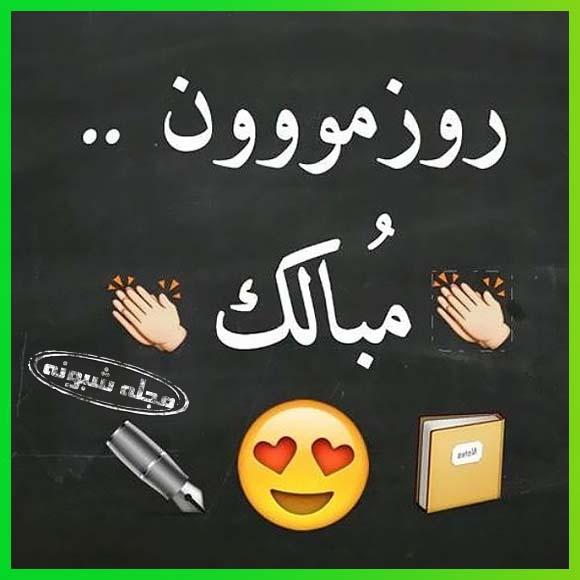 عکس های پروفایل روز دانشجو مبارک به خودم و عکس نوشته متن تبریک روز دانشجو
