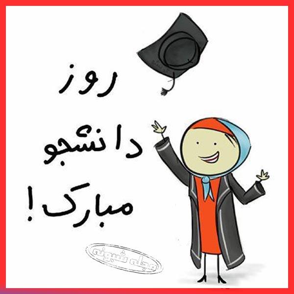 عکس های روز دانشجو مبارک و عکس نوشته متن تبریک روز دانشجو
