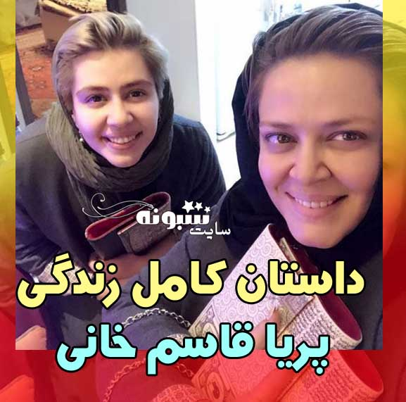 بیوگرافی پریا قاسم خانی دختر بهاره رهنما + اینستاگرام و عکس جدید