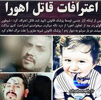 حکم قاتل اهورا کودک سه ساله و ماجرای تجاوز ناپدری اهورا