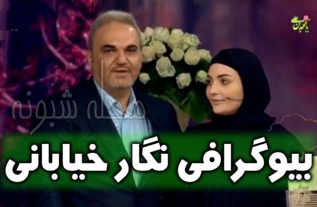 بیوگرافی جواد خیابانی و همسرش بهناز خیابانی +تصاویر