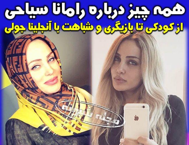 رامانا سياحي بدل آنجلينا جولي | بیوگرافی و عکسهای سمیه سیاحی و همسرش