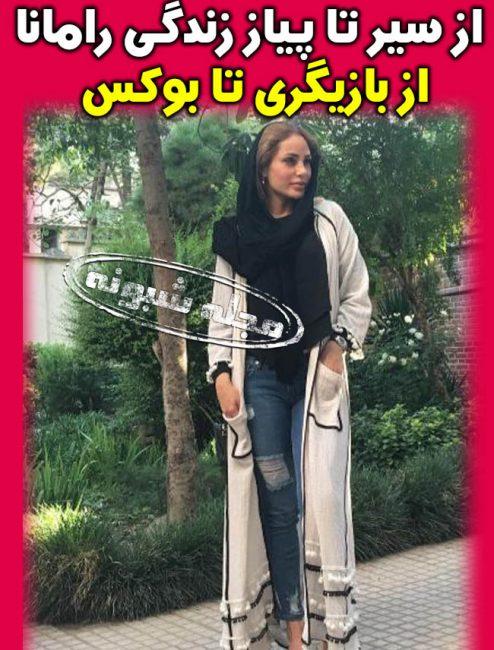 رامانا سیاحی بدل آنجلینا جولی | بیوگرافی و عکسهای رامانا (سمیه) سیاحی و همسرش