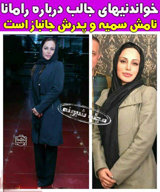 رامانا سیاحی همزاد ایرانی آنجلینا جولی | بیوگرافی و عکسهای رامانا (سمیه) سیاحی و همسرش