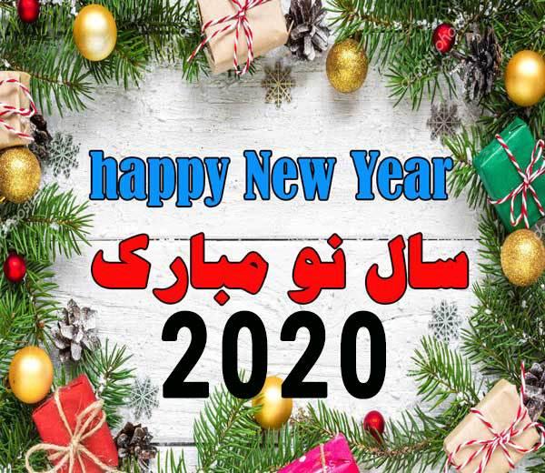 عکس نوشته تبریک سال 2020 و متن های تبریک سال نو میلادی