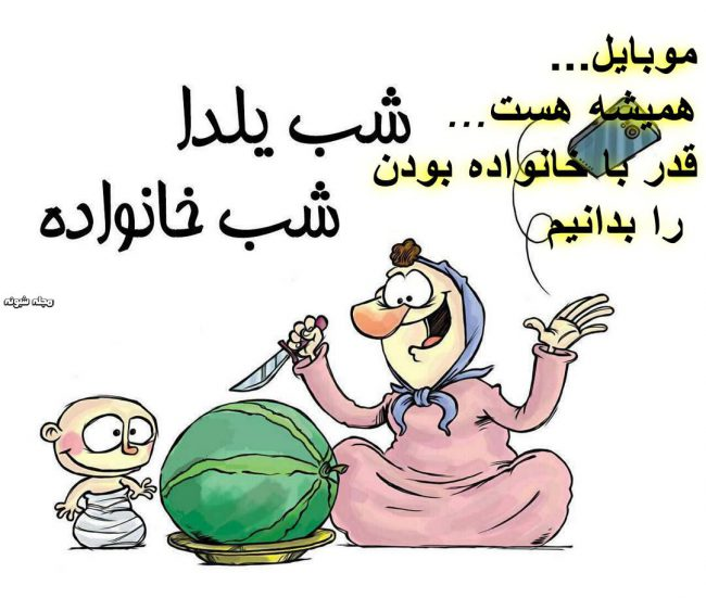 عکس نوشته های شب یلدا و متن های تبریک شب یلدا