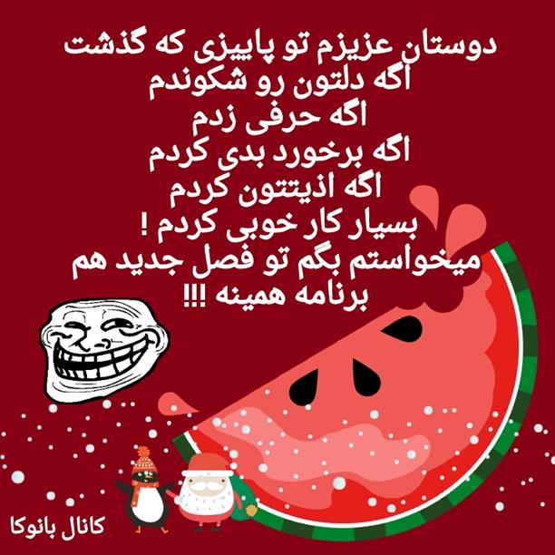عکس نوشته های شب یلدا,متن های تبریک شب یلدا