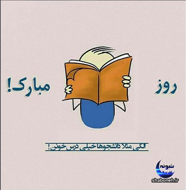 عکس های روز دانشجو و متن تبریک روز دانشجو