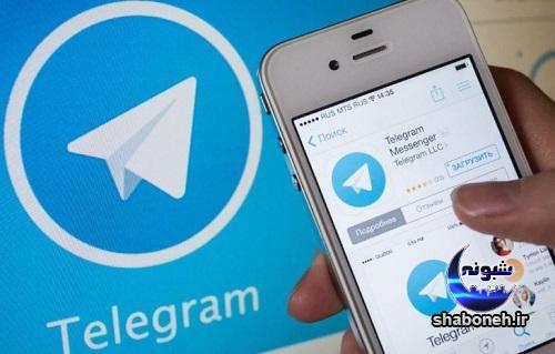 رفع فیلتر تلگرام و اینستاگرام بزودی