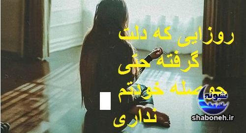 عکس نوشته عاشقانه غمگین و متن های احساسی