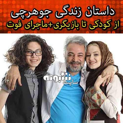 بیوگرافی حسن جوهرچی و همسرش و فرزندان +عکس و علت درگذشت