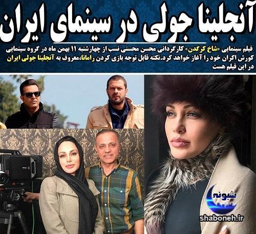 حضور رامانا بدل آنجلینا جولی در فیلم ایرانی
