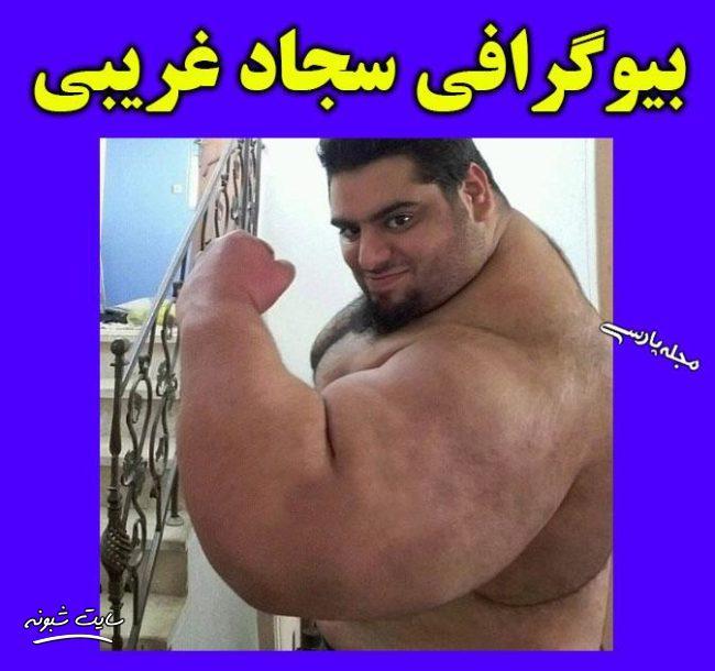 بیوگرافی سجاد غریبی هالک ایرانی و همسرش (هرکول ایران) +ازدواج و عکس
