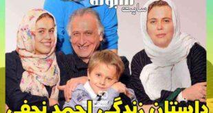 بیوگرافی احمد نجفی بازیگر و همسرش + عکس دختر و پسر و فرزندان و جوانی