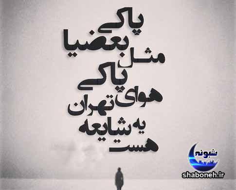 عکس نوشته و اس ام اس تیکه دار