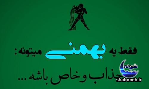 عکس پروفایل متولدین بهمن ماه
