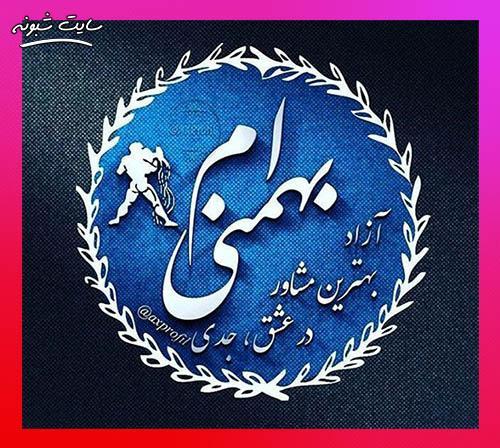 عکس پروفایل متولدین بهمن ماه (بهمنی ام) + عکس نوشته بهمن ماهی