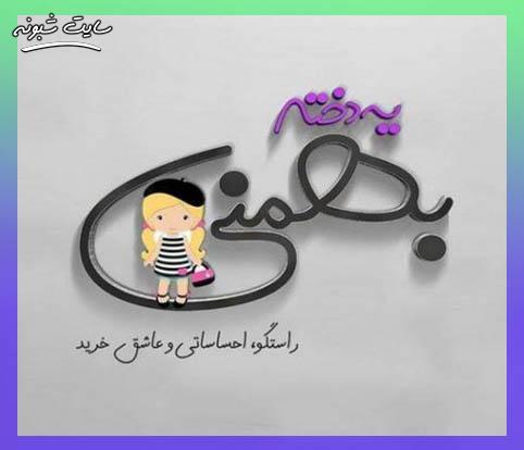 عکس پروفایل دختر متولد بهمن ماه (بهمنی ام) + عکس نوشته بهمن ماهی