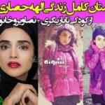 بیوگرافی الهه حصاری بازیگر و همسرش +عکس و پدر و مادر و کودکی