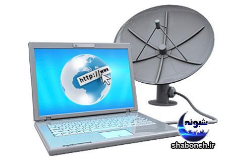 اینترنت ماهواره ای رایگان کی به ایران می آید