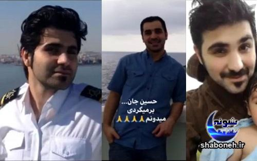 کشتی نفتکش ایرانی,عکس خدمه نفتکش ایرانی و آخرین وضعیت سرنشینان کشتی