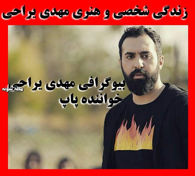 بیوگرافی مهدی یراحی و همسرش + زندگی شخصی و ماجرای ممنوع الکاری