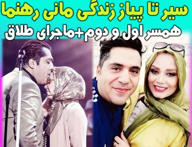بیوگرافی مانی رهنما خواننده پاپ و همسرش صبا راد +ماجرای طلاق
