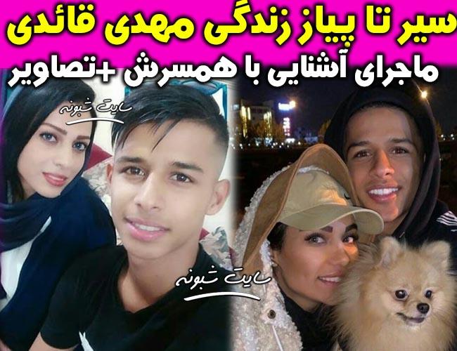 بیوگرافی مهدی قائدی فوتبالیست و همسرش + تصاویر همسر مهدي قائدي