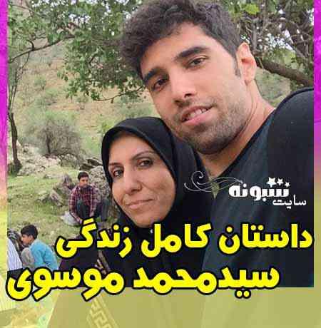 بیوگرافی و عکس سید محمد موسوی والیبالیست و مادرش