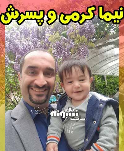 پسر نیما کرمی و عکس محمدکیا مهر پسر نیما کرمی