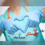 متن تبریک طنز و خنده دار روز پرستار عکس نوشته روز پرستار ❣️